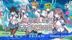 『CIRCLET PRINCESS』フォロー&リツイートキャンペーンを開催!