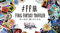 『ディシディア ファイナルファンタジー NT』が発売&各種キャンペーン開始!