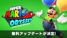 『スーパーマリオ オデッセイ』無料アップデートの2月配信が決定!