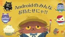 『猫のニャッホ 〜ニャ・ミゼラブル〜』配信開始&リリース記念キャンペーン実施中!