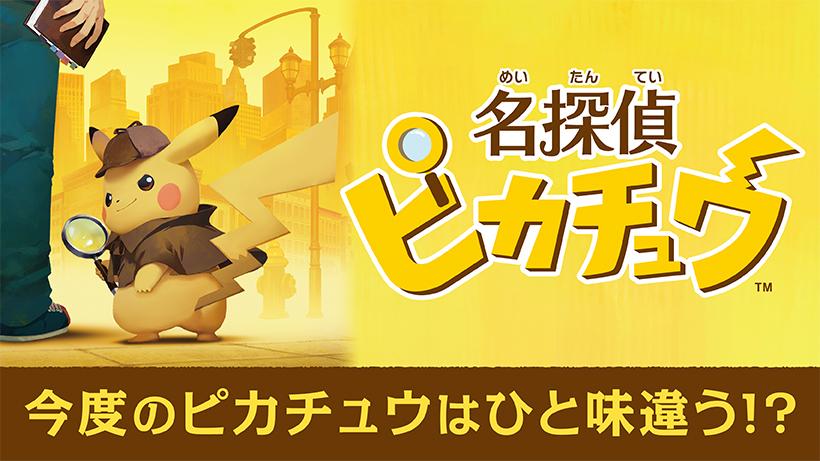 『名探偵ピカチュウ』ニンテンドー3DSソフトとamiiboが3/23発売決定!