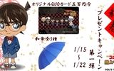 『名探偵コナンパズル 盤上の連鎖』新春キャンペーンの第1弾を開始!