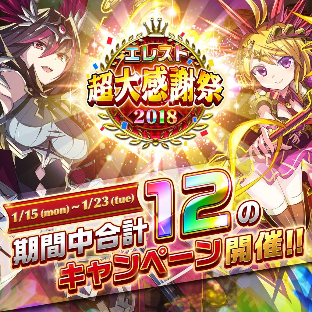 『エレメンタルストーリー』超大感謝祭2018第1弾がスタート!