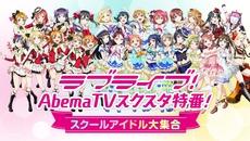 『ラブライブ!AbemaTVスクスタ特番!』番組出演者の追加情報を公開!