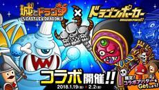 『城とドラゴン』×『ドラゴンポーカー』2大タイトル合体のコラボイベントを開催中!