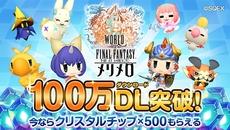 『ワールド オブ ファイナルファンタジー メリメロ』100万DL突破プレゼント!
