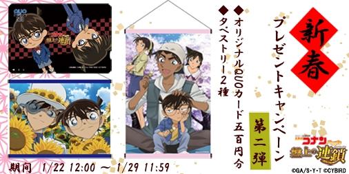 『名探偵コナンパズル 盤上の連鎖』新春キャンペーンの第2弾を実施!
