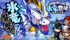 『ぼくらの甲子園!ポケット』イベント「冬のヌシ釣り 氷竜登場!極寒の決闘」開催!