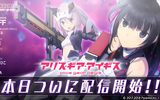 『アリス・ギア・アイギス』新作武装カスタマイズアクションの配信がスタート!