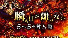 """5人対5人のチームバトル! 『ドラゴンポーカー』  """"第31回 コロシアム本戦"""" が開幕!"""