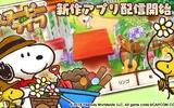 『スヌーピー ライフ』スヌーピーアプリ第3弾が配信開始&プレゼントキャンペーン!