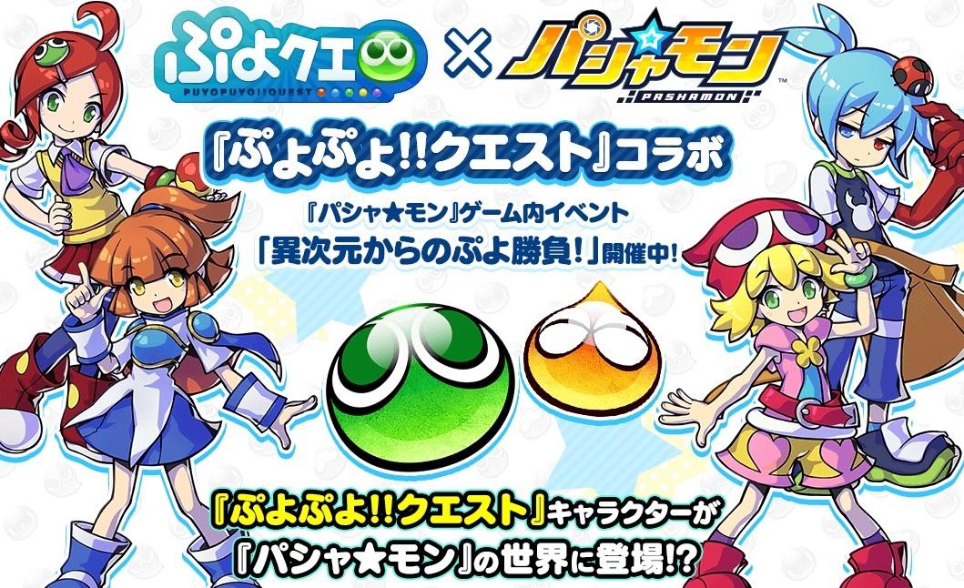 『パシャ★モン』が『ぷよぷよ!!クエスト』とのゲーム内コラボレーションを開始!