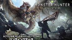 『モンスターハンター:ワールド』ハンティングデータが1/26にゲームと同時発売!