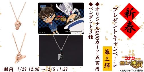 『名探偵コナンパズル 盤上の連鎖』新春キャンペーンの第3弾を実施!