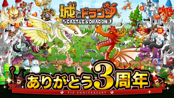 『城とドラゴン』で「3周年大感謝&おかえりキャンペーン」がスタート!