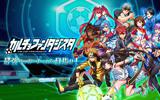 『カルチョファンタジスタ』新感覚次世代サッカーシミュレーションの事前登録が開始!
