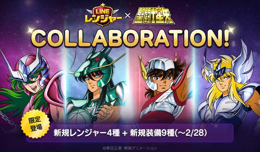 『LINE レンジャー』がTVアニメ『聖闘士星矢』とのコラボレーション開始!