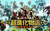 『超進化物語』新感覚ストラテジーRPGの事前登録&キャンペーンが開始!