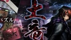 麻雀牌3マッチパズル 「土竜(もぐら)」 の事前登録が開始!