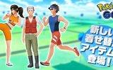 『Pokémon GO』着せ替えアイテムに3つの衣装が新登場!