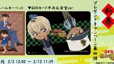 『名探偵コナンパズル 盤上の連鎖』新春キャンペーンの第4弾を実施!