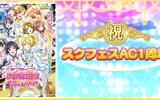『スクフェス』スクフェスAC1周年記念BOX勧誘(μ's1年生編)を実施!
