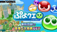 『ぷよぷよ!!クエスト』パズルRPG PC版の事前登録がスタート!
