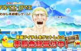 『テルマエ・ロマエ ガチャ』超癒し系ソーシャルゲームの事前登録が開始!