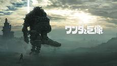 『ワンダと巨像』PS4で発売&荒ぶる巨像たちに挑むロンチトレーラー公開!