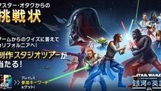 『スター・ウォーズ/銀河の英雄』クイズキャンペーンを実施中!