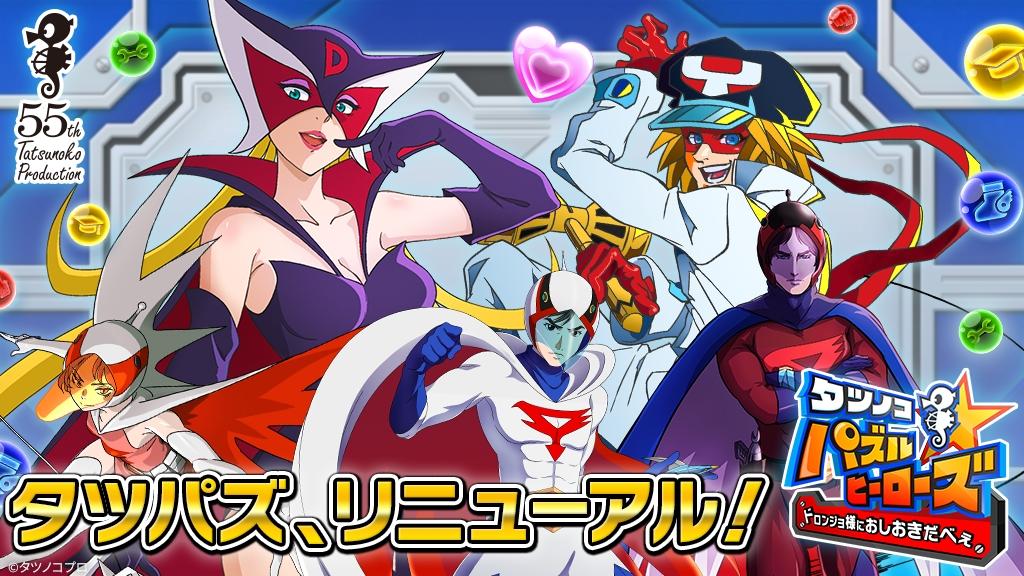 『タツノコパズルヒーローズドロンジョ様におしおきだべぇ』が大幅リニューアル!