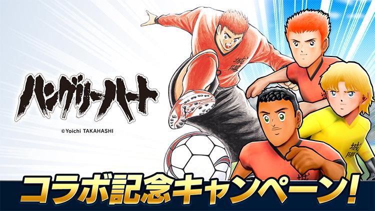 『BFBチャンピオンズ2.0』がサッカー漫画「ハングリーハート」とコラボ開始!