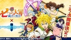 『セブンス・リバース』とTVアニメ『七つの大罪 戒めの復活』のコラボ開催が決定!