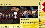 『名探偵コナンパズル 盤上の連鎖』新春キャンペーンの第5弾を実施!