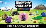 『勇者のくせにこなまいきだDASH!』iOS/Android向けに配信スタート!