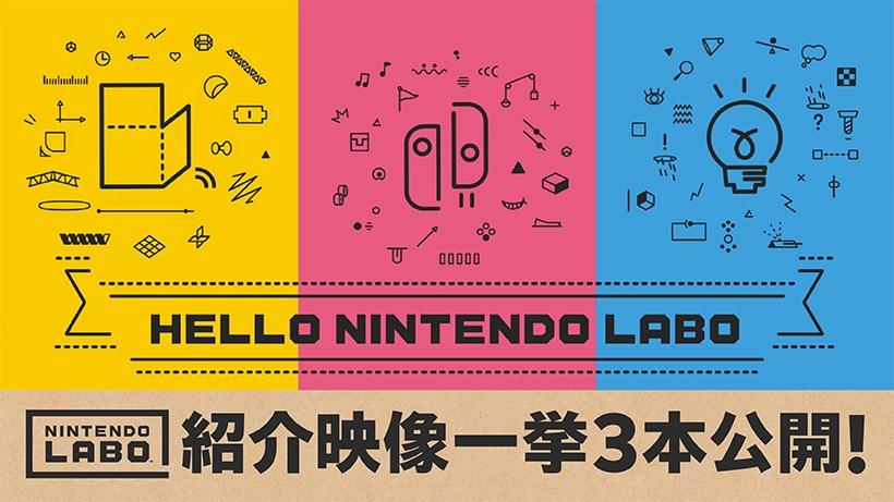 『Nintendo Labo』紹介映像を一挙3本公開&店頭予約がスタート!