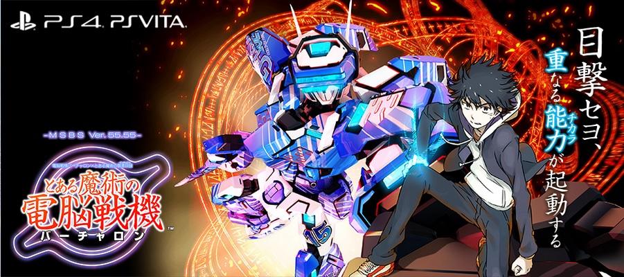 『とある魔術の電脳戦機』発売記念のTwitterプレゼントキャンペーンを開催!