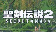 『聖剣伝説2 シークレット オブ マナ』フルリメイクされたアクションRPGが発売