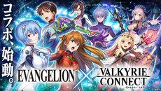 『ヴァルキリーコネクト』が『エヴァンゲリオン』とのコラボイベントを開催!