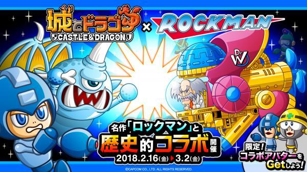 『城とドラゴン』にて『ロックマン』とのコラボイベントが開催中!