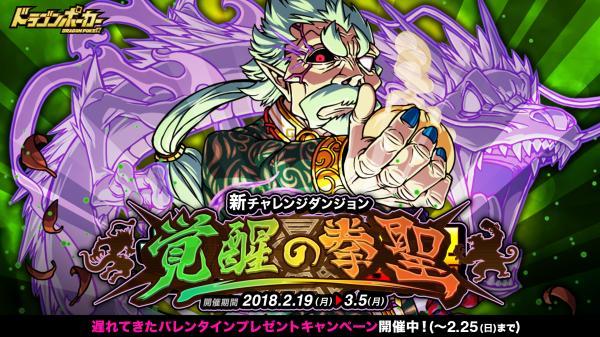 『ドラゴンポーカー』新チャレンジダンジョン「覚醒の拳聖」を本日2/19より開催!
