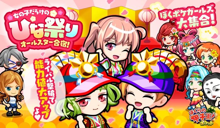 『ぼくらの甲子園!ポケット』が「女の子だらけのひな祭りオールスター合宿!」開催!