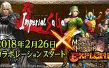 『MHXR』が『インペリアル サガ』とのコラボ開催で記念キャンペーンを実施!