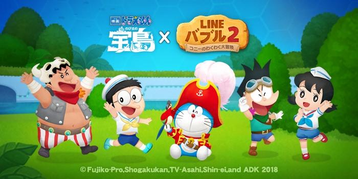 『LINE バブル2』が「映画ドラえもん のび太の宝島」とのコラボを開始!