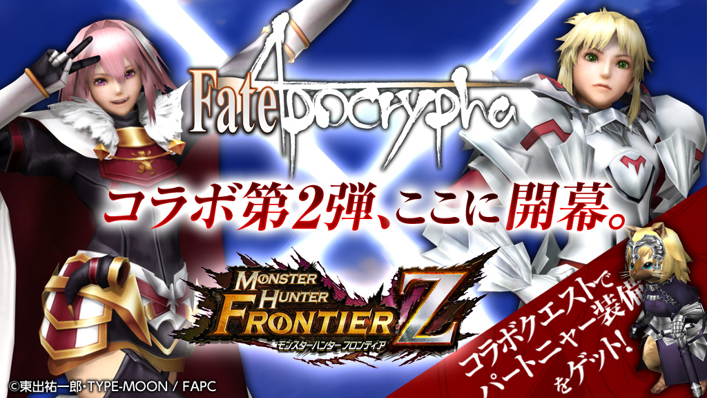 『MHF-Z』が『Fate/Apocrypha』とのコラボ第2弾をスタート!