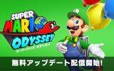 『スーパーマリオ オデッセイ』無料アップデートの配信がスタート!