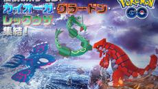 『Pokémon GO』伝説のポケモン グラードン・カイオーガ・レックウザ集結!