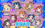 『ラブライブ!スクールアイドルフェスティバル』全国大会2018の詳細を決定!