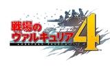 『戦場のヴァルキュリア4』序盤体験版が配信開始&製品版へセーブデータ引継可能!