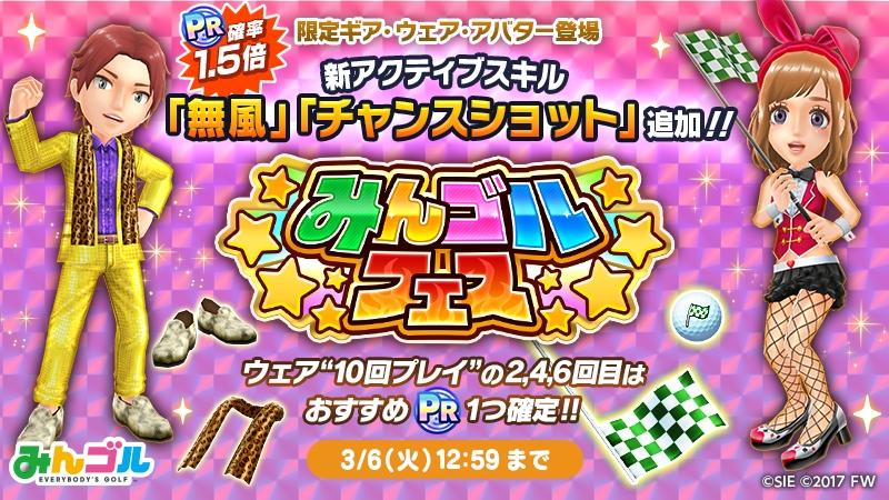 『みんゴル』が大型ガチャイベント「みんゴルフェス」をスタート!